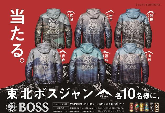 (終了しました)東北名山デザインの「東北ボスジャン」を各10名様に!「東北ボスジャン当たる!」キャンペーン!