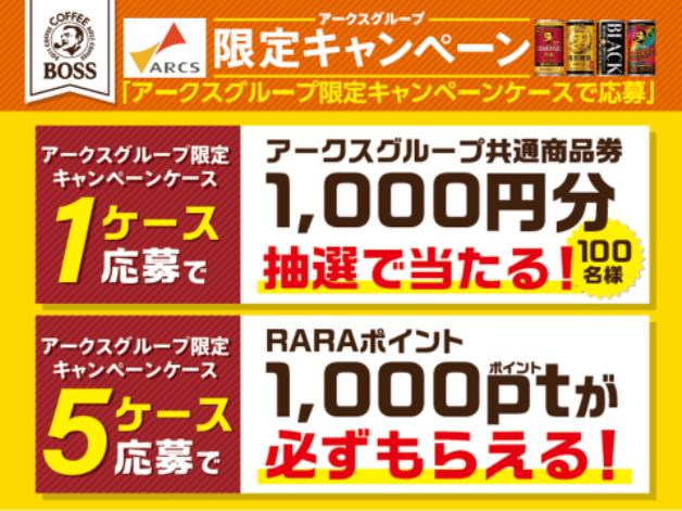 (終了しました)【アークスグループ限定】「BOSS」をケースで買って「商品券1,000円分」や「RARAポイント1,000pt」を獲得しよう!