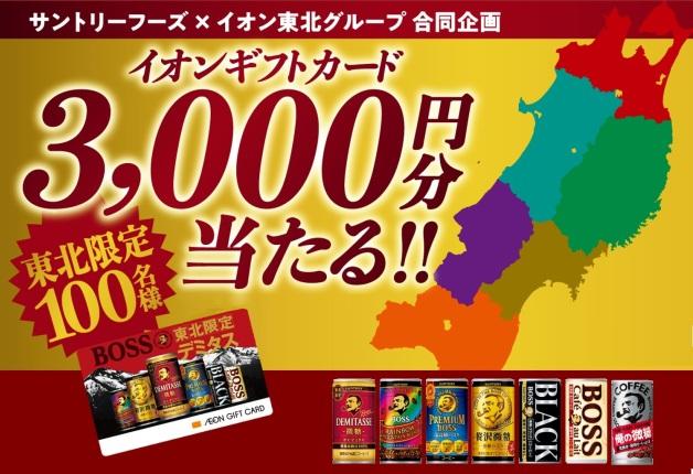 (終了しました)【東北限定!】「BOSS」を飲んで「オリジナルイオンギフトカード3,000円分」をゲットしよう♪