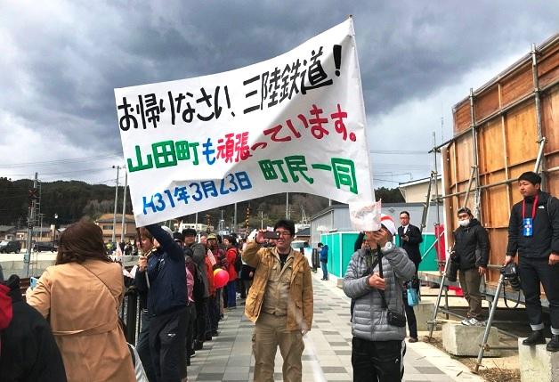 「東北サンさんプロジェクト」祝・三陸鉄道「リアス線」誕生!陸中山田駅での記念イベントをサポートしました!