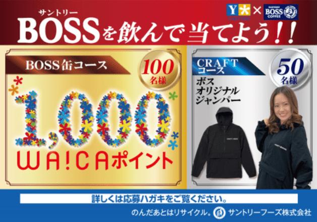 (終了しました)【薬王堂×サントリー】「BOSS」を飲んで「WA!CAポイント」や「ボスオリジナルジャンパー」を当てよう!