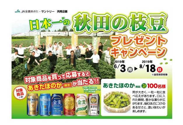 (終了しました)【秋田限定】サントリー商品を買ってご当地枝豆「あきたほのか」を当てよう♪「日本一の秋田の枝豆プレゼントキャンペーン」