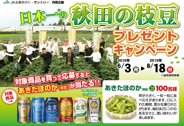 【秋田限定】サントリー商品を買ってご当地枝豆「あきたほのか」を当てよう♪「日本一の秋田の枝豆プレゼントキャンペーン」