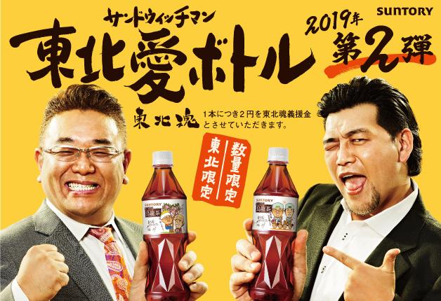 【東北エリア限定】6月4日に「サントリー烏龍茶 サンドウィッチマン 東北愛ボトル」第2弾が発売!