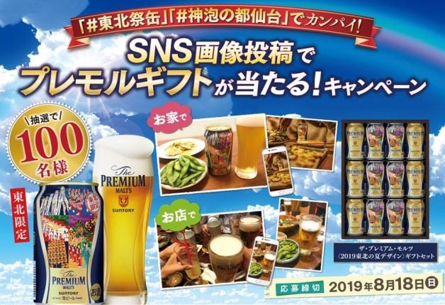 (終了しました)「#東北祭缶」「#神泡の都仙台」のハッシュタグをつけてSNSに投稿しよう!「プレモル」ギフトが当たるキャンペーン実施♪