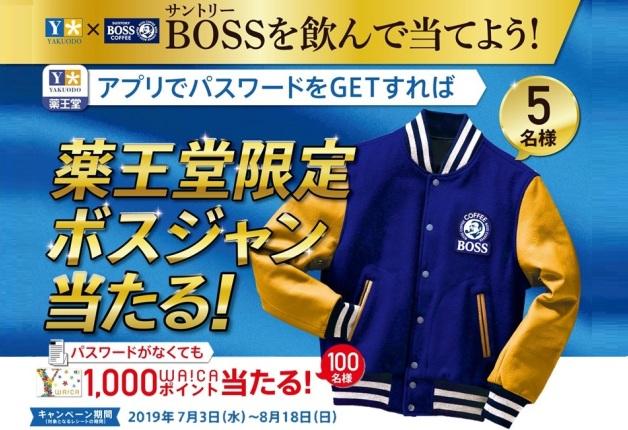 (終了しました)【薬王堂×サントリー】「BOSS」を飲んで「薬王堂限定ボスジャン」や「WA!CAポイント」を当てよう!