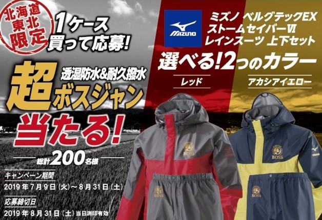(終了しました)【北海道・東北限定】「ボス」1ケース買って「超ボスジャン当たる!キャンペーン」に応募しよう!