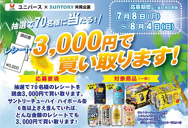 (終了しました)【ユニバース×サントリー】サントリーチューハイやハイボール缶を買って「レシート3,000円で買い取ります!キャンペーン」に応募しよう!