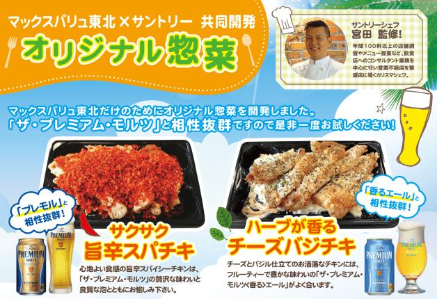 【マックスバリュ東北×サントリー】オリジナル惣菜を共同開発!「プレモル」と相性抜群のチキンを愉しもう♪