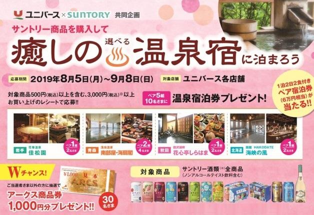 (終了しました)【ユニバース×サントリー】好きな温泉宿を選んで応募しよう♪「癒しの温泉宿に泊まろうキャンペーン」開催!