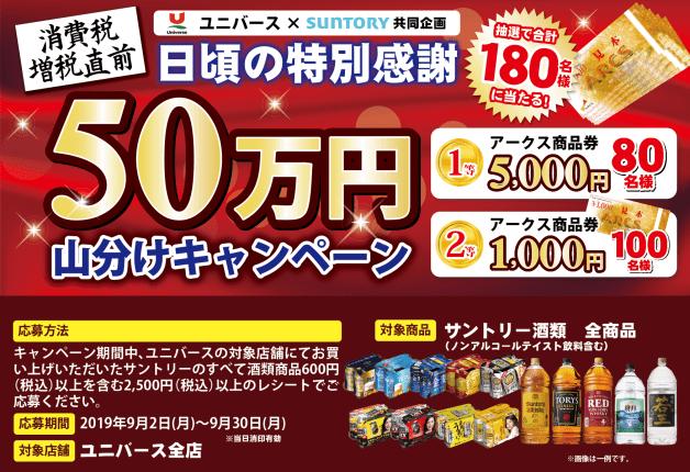 (終了しました)【ユニバース×サントリー】サントリードリンクを飲んでアークス商品券を当てよう!「50万円山分けキャンペーン」