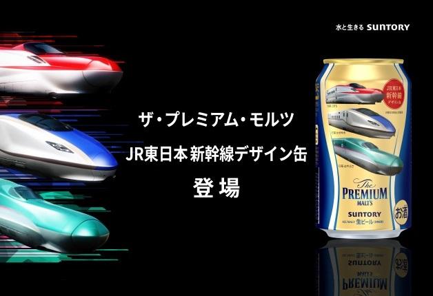 【JR東日本グループ限定】JR東日本の人気新幹線をあしらった「ザ・プレミアム・モルツ 19年JR東日本デザイン缶(350ml)」発売!