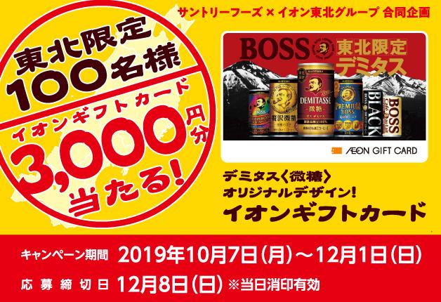 (終了しました)【東北エリア限定】「ボス」を飲んで「イオンギフトカード」を当てよう!「イオンギフトカード3,000円分が当たるキャンペーン」 ♪