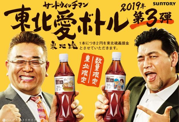 【東北エリア限定】10月15日に「サントリー烏龍茶 サンドウィッチマン 東北愛ボトル」第3弾を発売!