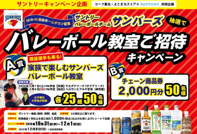 (終了しました)【コープ東北 ・よこまちストア限定】サントリー商品を飲んで「サンバーズ」バレーボール教室に参加しよう!「サンバーズ 選べるキャンペーン」