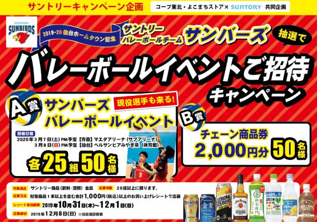 【コープ東北 ・よこまちストア限定】サントリー商品を飲んで「サンバーズ」バレーボールイベントに参加しよう!「サンバーズ 選べるキャンペーン」