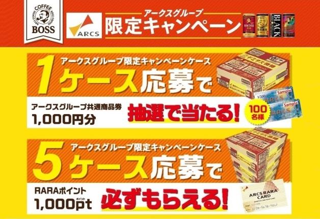 【アークスグループ限定キャンペーン】「BOSS」をケースで買って、商品券や「RARAポイント」をゲットしよう♪