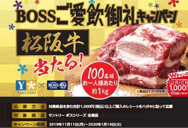 【薬王堂×サントリー】「BOSS」シリーズを飲んで松阪牛を当てよう!「BOSSご愛飲御礼キャンペーン」