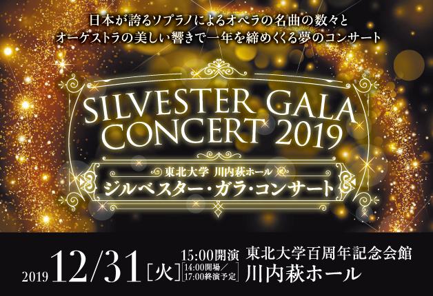 【12月31日公演】優雅な大晦日を過ごしませんか?東北大学にて「ジルベスター・ガラ・コンサート2019」を開催♪