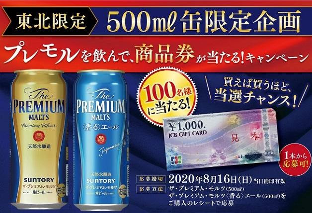 【東北限定】500ml缶1本から応募可能!「プレモルを飲んで、商品券が当たる!キャンペーン」