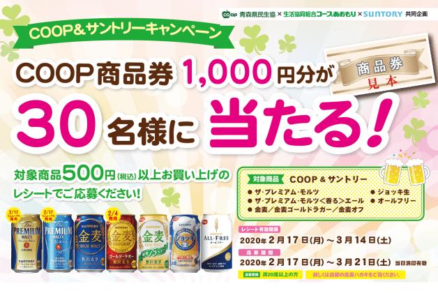 (終了しました)【青森県民生協・コープあおもり限定!】「プレモル」や「金麦」を買って商品券をゲットしよう♪「COOP&サントリーキャンペーン 」