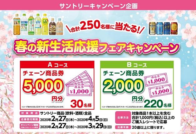 (終了しました)【コープ東北・よこまちストア】「春の新生活応援フェアキャンペーン」開催!サントリー商品を飲んで商品券を当てよう♪