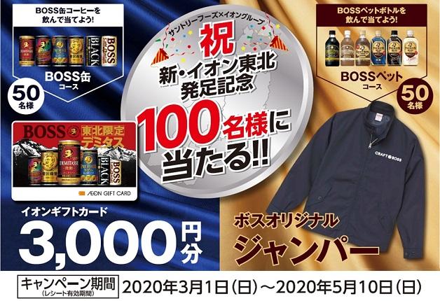 (終了しました)【サントリーフーズ×イオングループ合同企画】「BOSS」を飲んでギフトカードやオリジナルジャンパーを当てよう♪「新・イオン東北発足記念キャンペーン!」