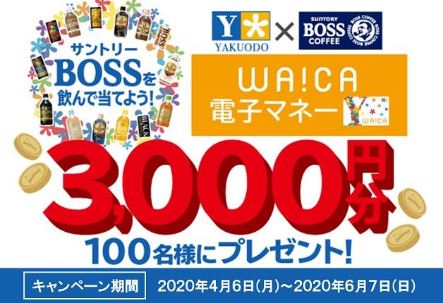 (終了しました)【薬王堂×サントリー】3,000円分のポイントが当たる♪「BOSSを飲んで、WA!CA電子マネーを当てよう!!」 キャンペーン