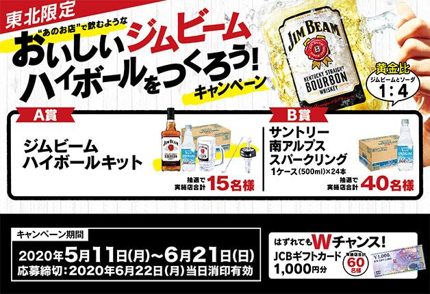 (終了しました)【東北限定】お店のハイボールを自宅で再現!「あのお店で飲むようなおいしいジムビームハイボールをつくろう!」キャンペーン