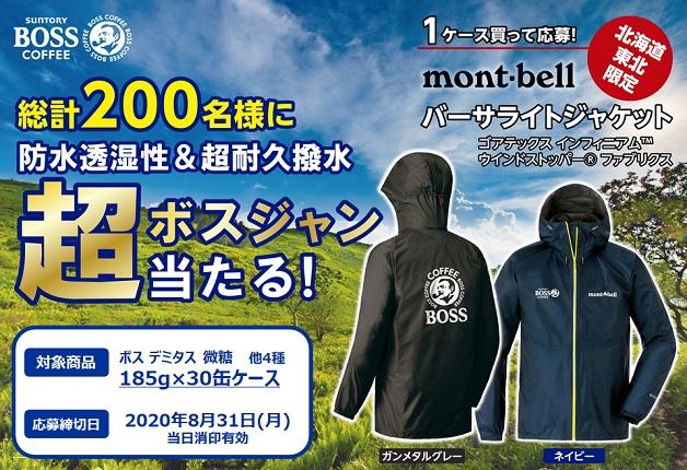【北海道・東北限定】「BOSS」を1ケース買って応募しよう♪「超ボスジャン当たる!キャンペーン」