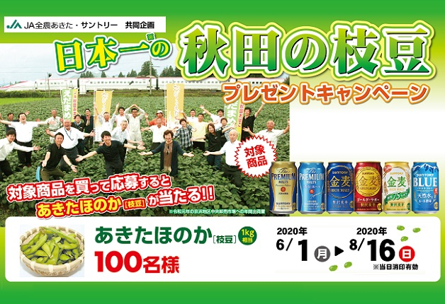 【JA全農あきた×サントリー】「ザ・プレミアム・モルツ」や「金麦」を買って秋田の枝豆「あきたほのか」を当てよう!「日本一の秋田の枝豆プレゼントキャンペーン」