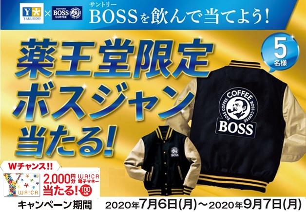 【薬王堂×サントリー】サントリーBOSSを飲んで当てよう!「薬王堂限定ボスジャン当たる!キャンペーン 」