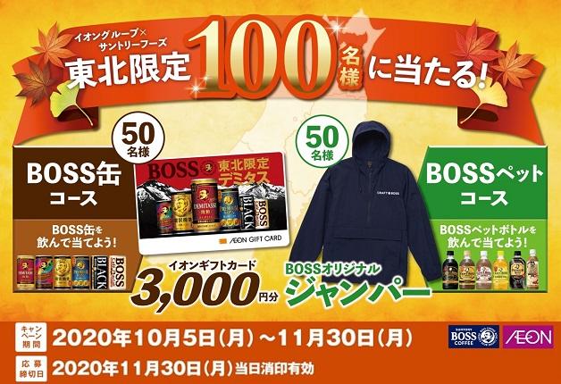 【イオングループ×サントリーフーズ合同企画】「BOSS」を飲んでオリジナルグッズを当てよう♪「東北限定 100名様に当たる!キャンペーン」