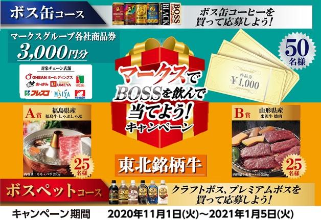 (終了しました)【マークス×サントリー】「商品券」や「東北銘柄牛」が当たる!「マークスでBOSSを飲んで当てよう!キャンペーン」