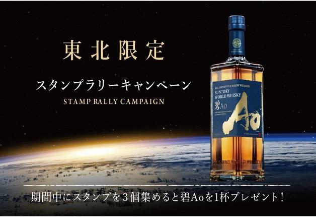 (終了しました)SUNTORY WORLD WHISKY「碧Ao」を楽しもう!「碧Aoカクテルフェア・スタンプラリー」開催!