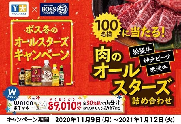 (終了しました)【薬王堂×サントリー】豪華ブランド牛詰め合わせが100名様に当たる!「ボス冬のオールスターズキャンペーン」