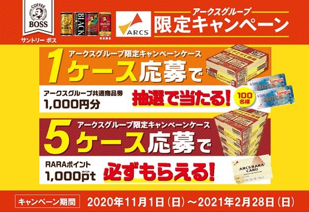 【アークスグループ限定キャンペーン】「BOSS」をケースで買って「商品券」や「RARAポイント」をもらおう!