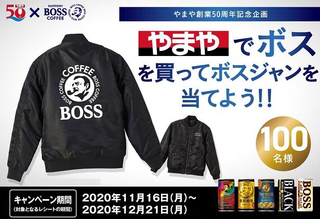 (終了しました)【酒のやまや創業50周年記念】「BOSS」缶コーヒーを飲んで応募しよう♪「やまやでボスを買ってボスジャンを当てよう!!キャンペーン」