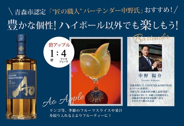 青森市認定「匠の職人」バーテンダー中野氏がおすすめするSUNTORY WORLD WHISKY「碧Ao」の飲み方をご紹介♪