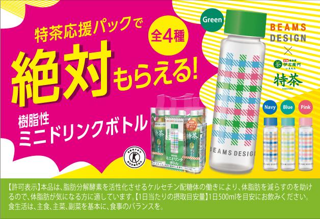 【北海道・東北エリア】サントリー緑茶「伊右衛門 特茶」の5本パックを買うと絶対もらえる!ミニドリンクボトル付き「特茶生活応援パック」