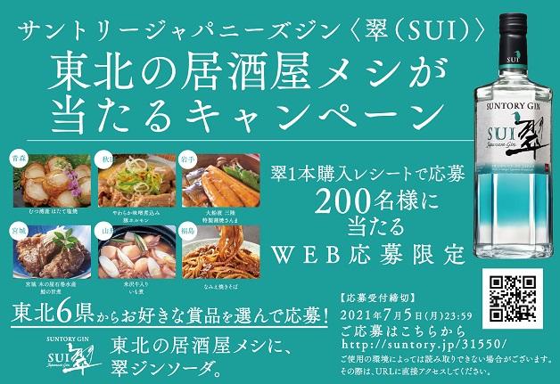 【東北限定】サントリージャパニーズジン「翠(SUI)」を買って当てよう!「東北の居酒屋メシが当たるキャンペーン」