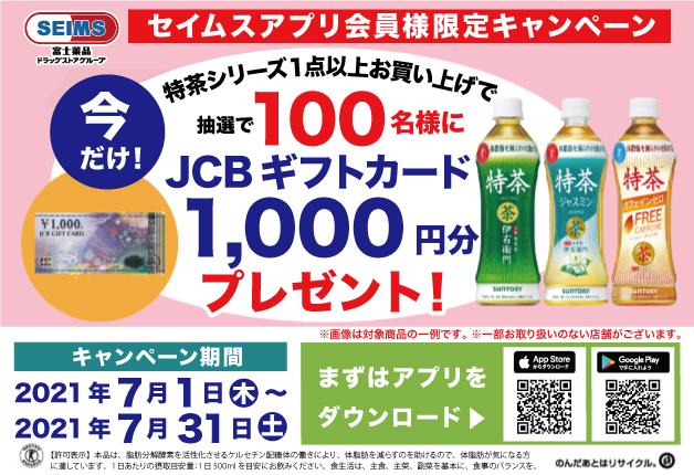 (終了しました)【セイムスアプリ会員様限定!】「伊右衛門 特茶」シリーズを買って「JCBギフトカード1,000円分」を当てよう♪