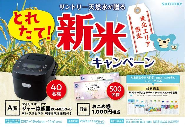 【東北限定】抽選で合計540名様に炊飯器やおこめ券が当たる♪「サントリー天然水が贈る とれたて!新米キャンペーン」