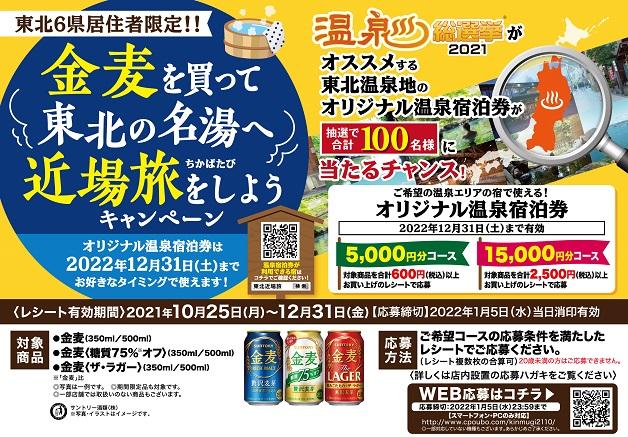東北6県居住者限定!東北温泉地の宿泊券が当たる「金麦を買って東北の名湯へ近場旅をしよう」キャンペーン