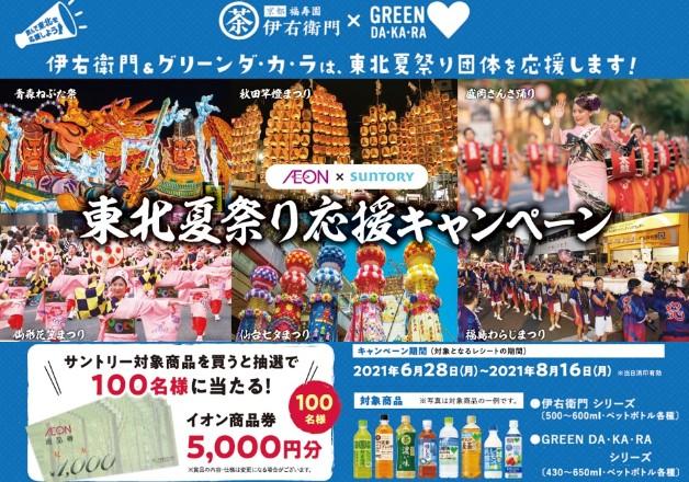 (終了しました)【イオングループ×サントリー】「伊右衛門」&「GREEN DA・KA・RA」を買って商品券を当てよう!「東北夏祭り応援キャンペーン」