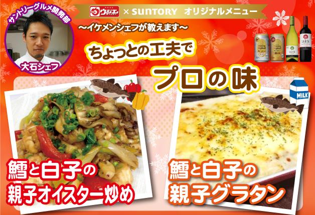 【ウジエスーパーで展開中!】ちょっとの工夫でプロの味♪鱈と白子の親子レシピ