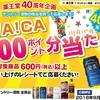 【薬王堂40周年企画】対象商品を購入すると抽選で400名様にWA!CA300ポイント分が当たるキャンペーン!
