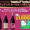 【11月15日解禁】「スーパードラッグアサヒ」で「ボジョレー ヌーヴォー」を買ってポイントをゲットしよう!