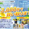 【ユニバース×サントリー】サントリーチューハイやハイボール缶を買って「レシート3,000円で買い取ります!キャンペーン」に応募しよう!