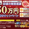 【ユニバース×サントリー】サントリードリンクを飲んでアークス商品券を当てよう!「50万円山分けキャンペーン」